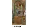 Дървообработващи машини-шлайф,банциг,фреза,четириоперационна,струг